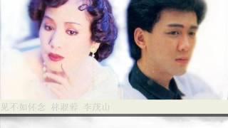 相见不如怀念 by 林淑蓉 李茂山 & The Stylers