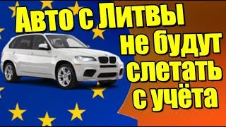 Авто с Литвы не будут слетать с учёта, а может и восстановятся