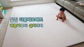[무료제공/육아용품후기] 알집더블제로매트 개봉기부터 설…