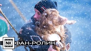 Ледокол 2016 [ Русский трейлер ] Фан-ролик