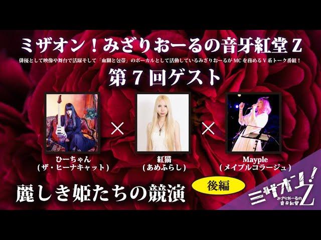 「ミザオン!みざりおーるの音牙紅堂Z」第7回「麗しき姫たちの競演」(後編)