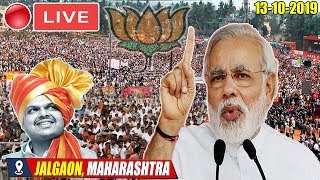 BJP LIVE - PM Modi Addresses Public Meeting in Jalgaon, Maharashtra | 2019 Bjp Election Campaign