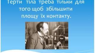 001 урок Электрика  ВИДЕО