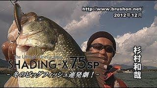 シャッディングX75SP -冬のビッグフィッシュ連発劇!-/杉村和哉・琵琶湖 thumbnail