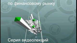 видео Фундаментальный анализ акций