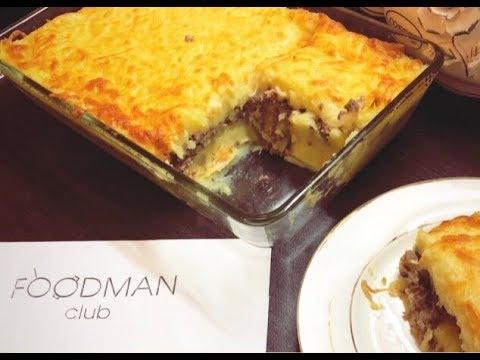 Картофельная запеканка с фаршем: рецепт от Foodman.club