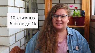 Книжные видеоблоги, которые мне нравятся//10 маленьких буктьюб-каналов