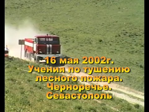 Illarionov59: 16 мая 2002. Учения по тушению лесного пожара. Село Черноречье.  Севастополь