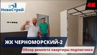 ЖК Черноморский-2 || Обзор ремонта квартиры подписчика || НовоСтрой Геленджик 2018