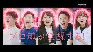広島国際大学「ヒロ国入国」 thumbnail