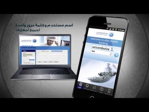 alizz islamic bank   App film