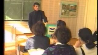 Учитель года-1996. Азамат Юлдашбаев. Открытый урок. 1996г.