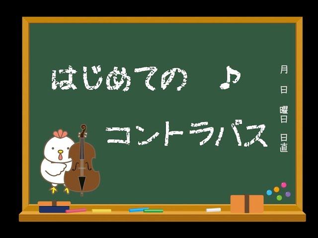 飯塚高校高校吹奏楽部 〜はじめてのContrabass〜