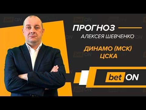 Прогноз на хоккейный матч Динамо М. - ЦСКА 17 марта 2019 | Алексей Шевченко