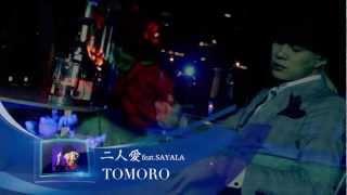 六本木実業家ラッパーTOMORO『二人愛』 TOMORO 検索動画 44