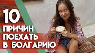 Лучший отдых в Болгарии 2020 | Климат Болгарии, цены, отели, пляжи