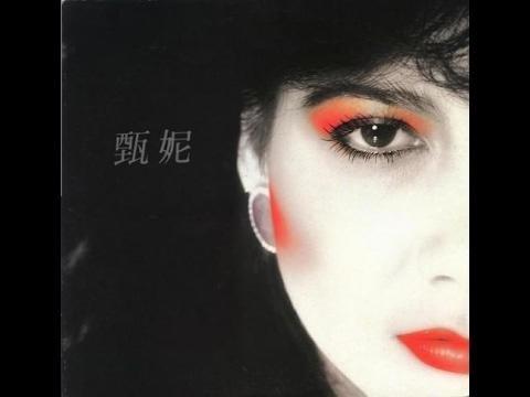 甄妮 Jenny Tseng 愛定你一個 1982 FULL ALBUM