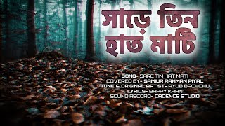 সাড়ে তিন হাত মাটি । S. R Piyal - Sare Tin Hat Mati (Lyrics) । Tribute to Ayub Bachchu