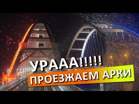 Эмоции. УРА! Проезд моста! Арки! Продолжение трансляции! Капитан Крым