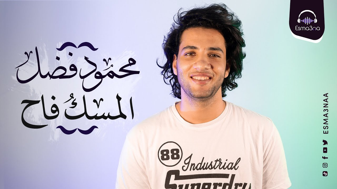 اسمعنا محمود فضل المسك فاح Esmanaa Mahmoud Fadl El Mesk Fah Youtube Tune Music Music Mix Mens Tshirts