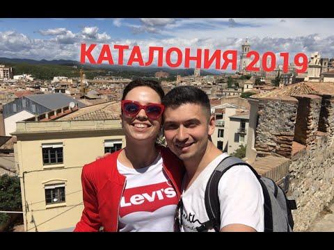 КАТАЛОНИЯ 2019. Лучшие советы отдыхающим
