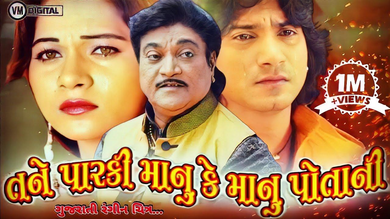 Download Tane Parki Manu Ke Manu Potani Vikram Thakor New Gujarati HD Movie Tari Yado Ma Jindgi Javani 2020