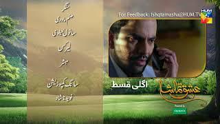 Ishq Tamasha Episode #15 Promo HUM TV Drama