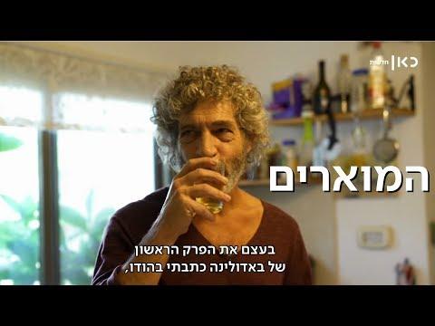 'הודו זה בית הבראה לישראלים': מהאינתיפאדה הראשונה למהפכת הניו אייג'