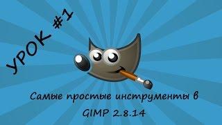 УРОК #1 -Простые инструменты в редакторе GIMP