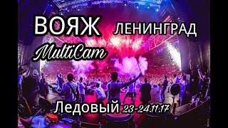 ЛЕНИНГРАД. ВОЯЖ. 24.11.2017. (MultiCam)