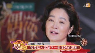 8/7《娛樂一杯起》女神真人秀 林青霞露出真面目?-udn tv
