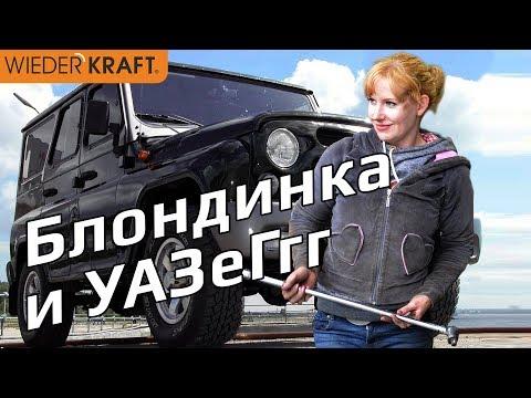 Блондинка и УАЗеГгг. Ремонт внедорожника УАЗ своими руками