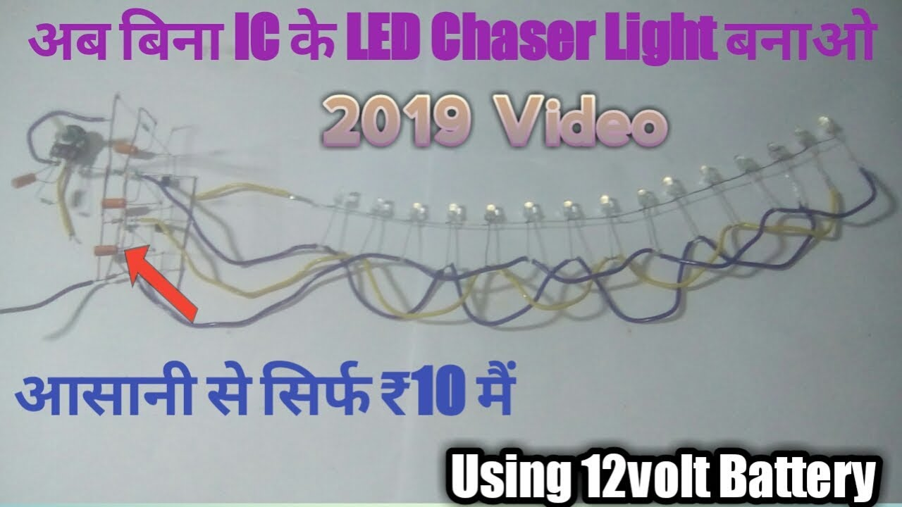 How To Build 120vac Lamp Chaser