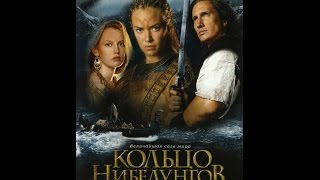 х ф Кольцо Нибелунгов (2004) Ring of the Nibelungs