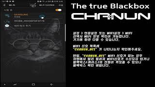 [블랙박스 차눈] 에이스 사용방법 (6) - WIFI연…
