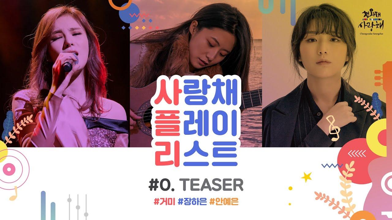 #Sarangchae Playlist  🎧 Official trailer