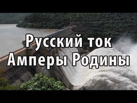 Электроэнергетика России. Новые