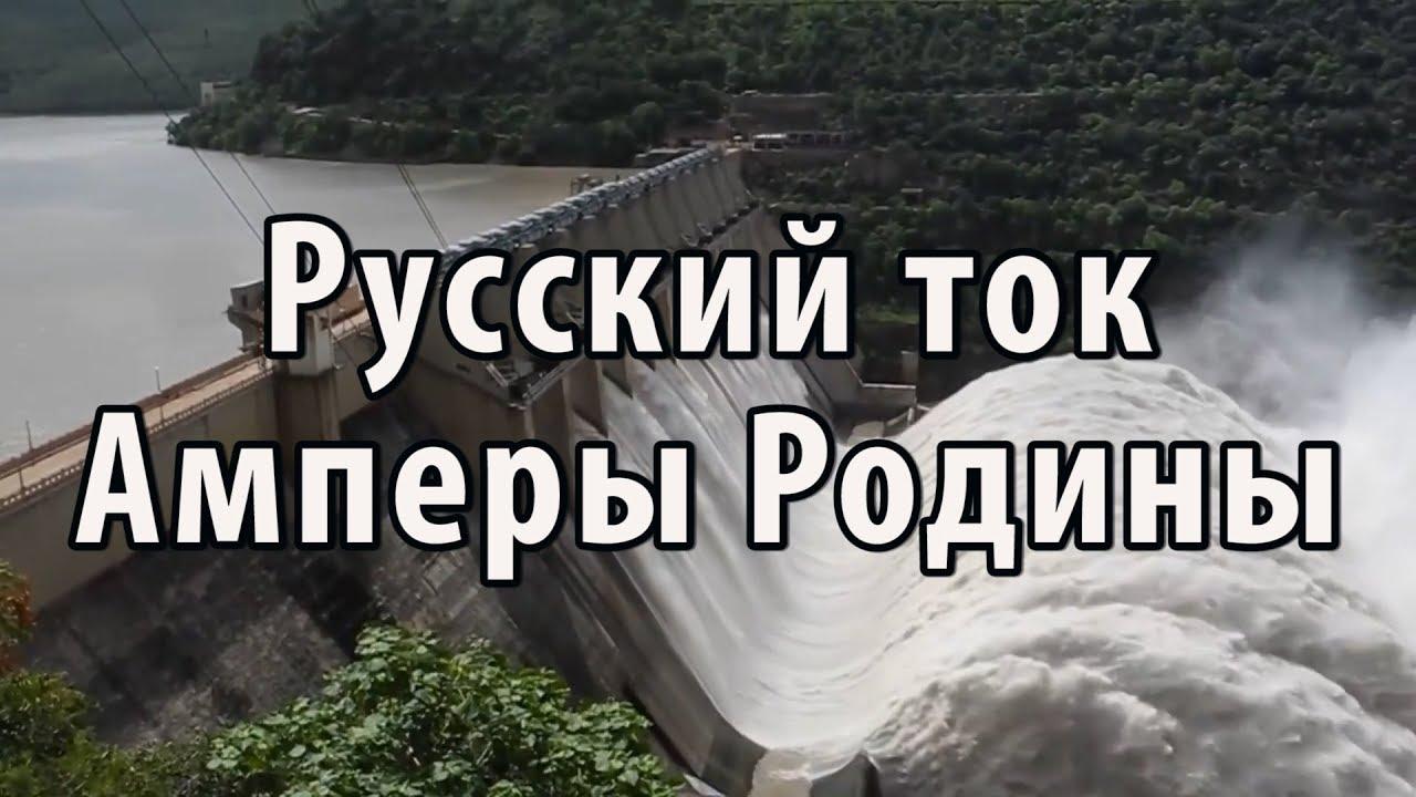 Электроэнергетика России. Новые электростанции