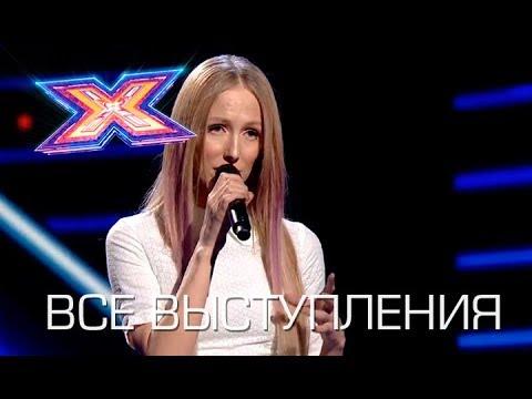 Самоучка Оля Цепкало покоряет сцену шоу Х-фактор 2018