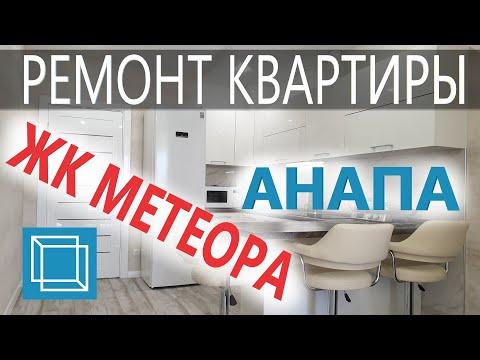 #Анапа Ремонт 2 комнатной квартиры в ЖК Метеора. Ремонт квартир в Анапе!