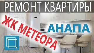 #Anapa ta'mirlash 2 bedroom doira Meteor joylashgan. Anapa tartibdagi uy-joyni ta'mirlash!