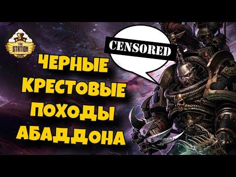 Все Черные Крестовые Походы Эзекиля Абаддона   Былинный Сказ   Warhammer 40k