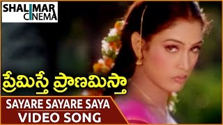 Premisthe Pranamistha Movie || Sayare Sayare Saya Video Song || Shalimarcinema