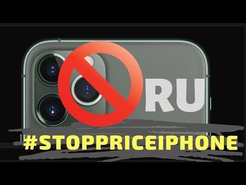 Поддержи #StopPriceiPhone