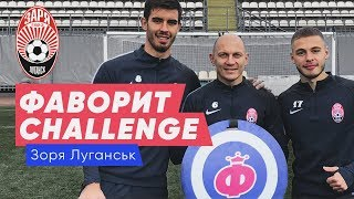 Зоря Луганськ - Фаворит Challenge