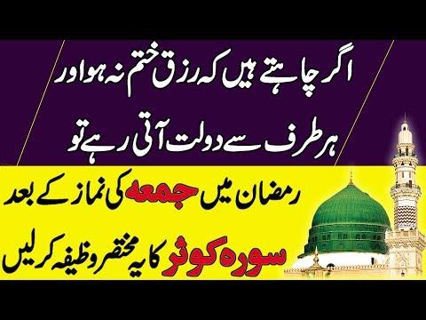 Repeat Surah Kausar Benefits | Juma Ka Wazifa - Rizq Ki Dua