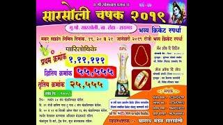 Sarsoli Chashak 2019   Final Day   Roha - Raigad  