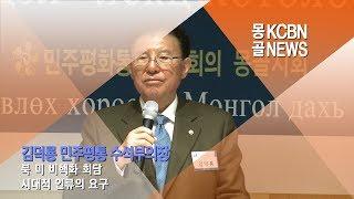 김덕룡 수석부의장 비핵화 시대적 인류의 요구