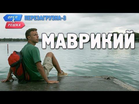 Маврикий. Орёл и Решка. Перезагрузка-3 (Russian, English Subtitles)