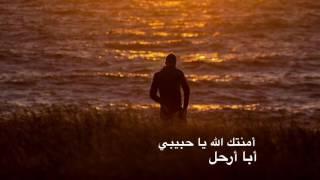 أجمل و أروع أغنية سعودية عن الفراق .. عباس إبراهيم .. أمنتك الله